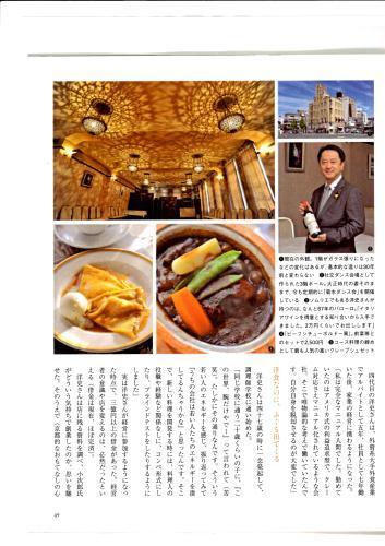 雑誌「ひととき」への掲載_d0162300_15501375.jpg