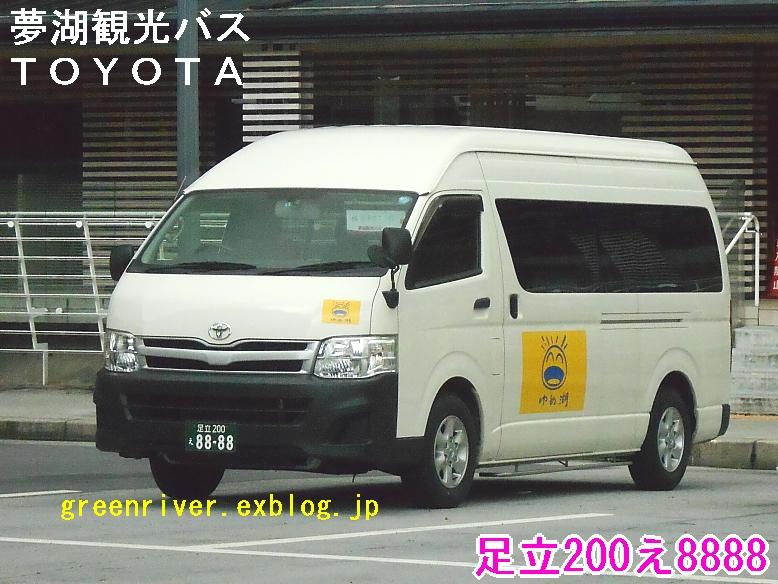 夢湖観光バス 200え8888_e0004218_21574486.jpg
