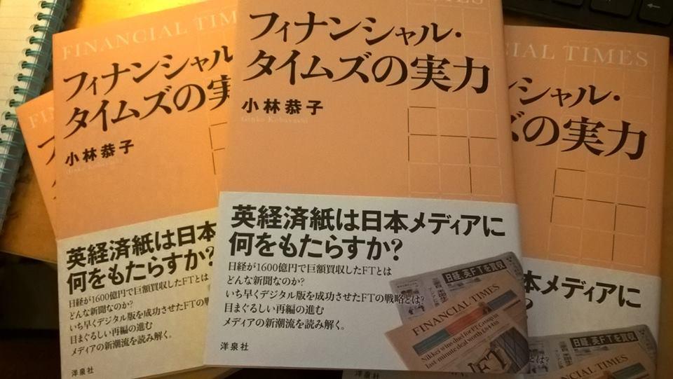 2月4日、東京で刊行トーク 「フィナンシャル・タイムズの実力」_c0016826_12445786.jpg