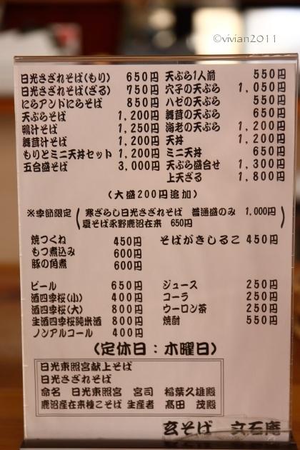 鹿沼 玄そば 文石庵(げんそば ぶんせきあん) ~名物ニラ蕎麦にびっくり~_e0227942_21574305.jpg