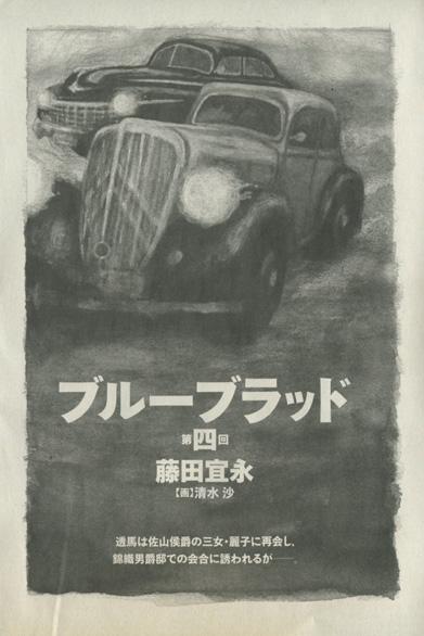 【お仕事】「小説現代」2016年2月号 挿画_b0136144_22221563.jpg
