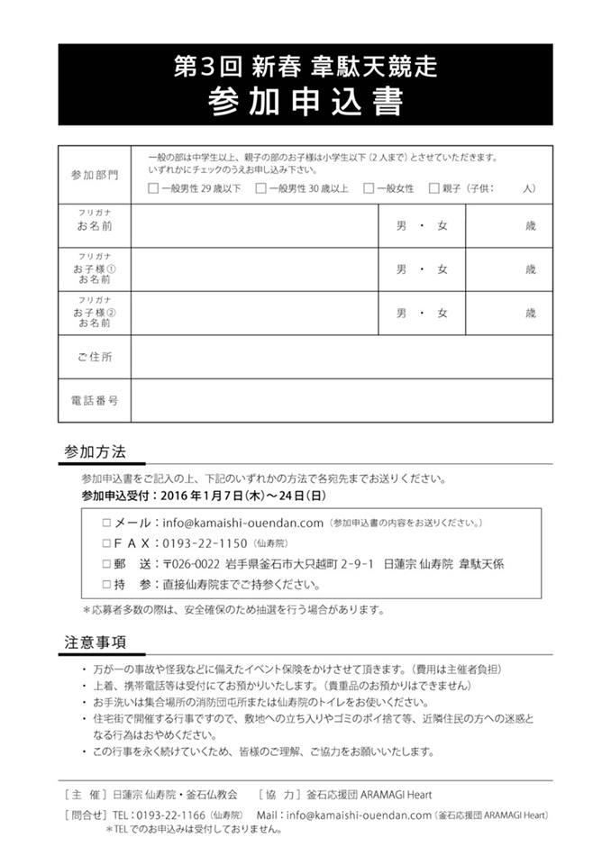 第3回 新春韋駄天競走_e0279446_15352098.jpg