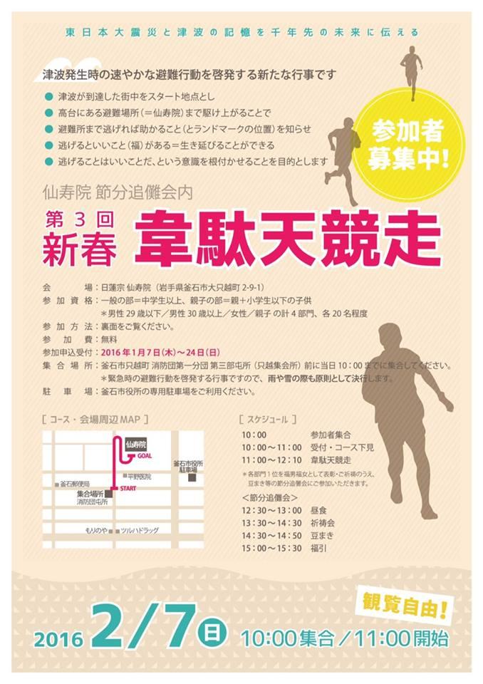 第3回 新春韋駄天競走_e0279446_1535338.jpg