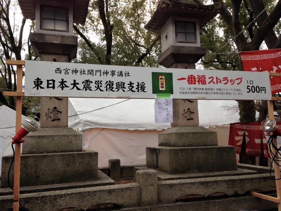 開門神事 福男選び_e0279446_15461525.jpg