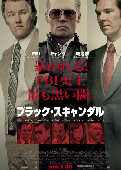 映画レビュー「ブラック・スキャンダル」_f0114146_18572939.jpg