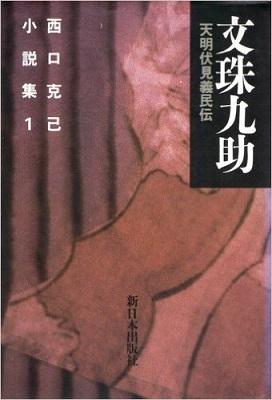 文珠九助&丸屋九兵衛 collection 900_a0046462_21335538.jpg