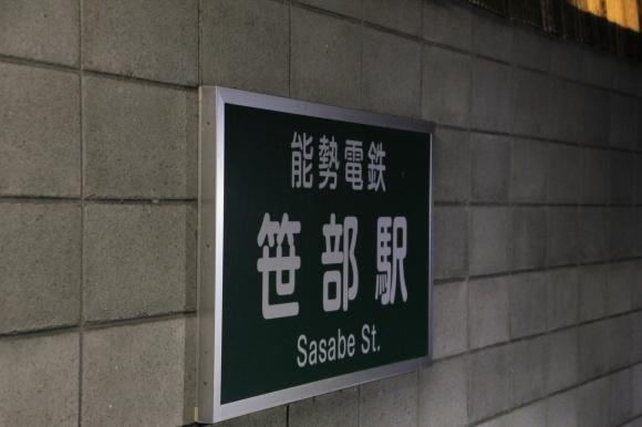 能勢電鉄  笹部駅_d0202264_18174476.jpg