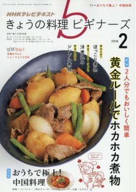 『きょうの料理ビギナーズ』_e0148373_16302160.png