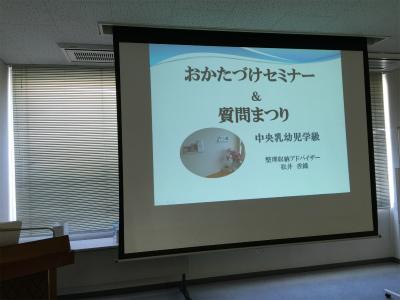 帯広中央乳幼児学級様 セミナー_a0239890_1604883.jpg