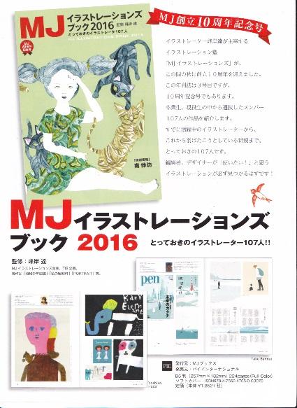 「MJBOOK2016発売」_d0259392_13121.jpg