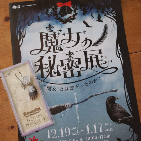 魔女の秘密展_a0292194_175236.jpg