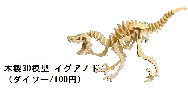 木製3D模型 イグアノドン(ダイソー/100円)_f0205396_2144630.png