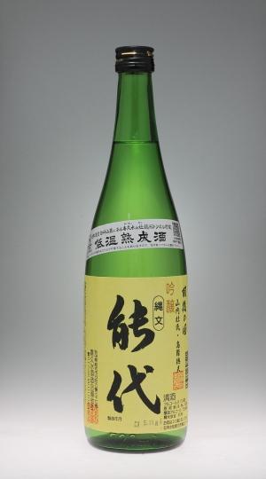 縄文 能代 吟醸低温熟成酒  [喜久水酒造]_f0138598_2250074.jpg