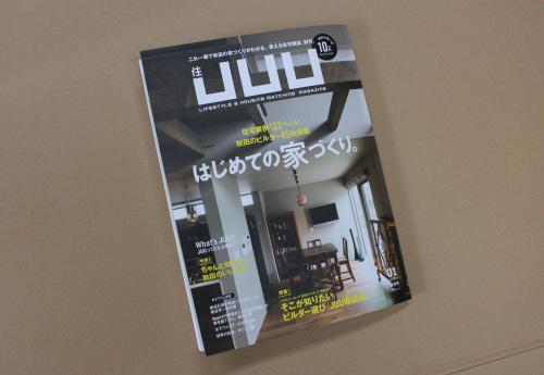 昨日22日発売の秋田の住宅雑誌「JUU住」発売_e0054299_11070075.jpg