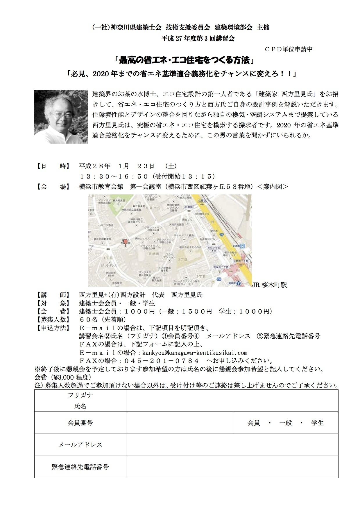 明日23日午後横浜市でセミナー講師_e0054299_15401977.jpg