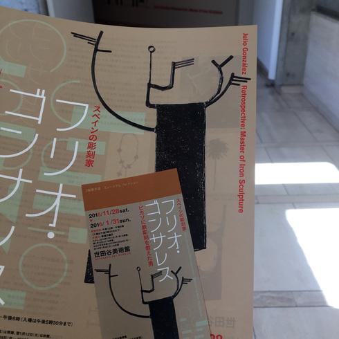 東京国立美術館と世田谷美術館_f0099102_17594416.jpg
