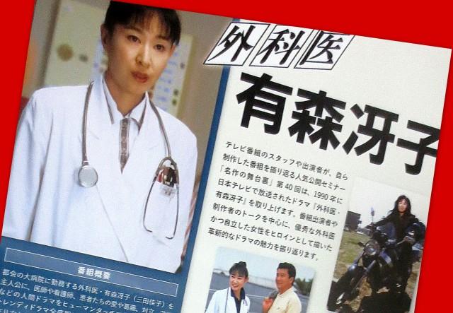 外科医・有森冴子:公開セミナー_f0205317_22151295.jpg