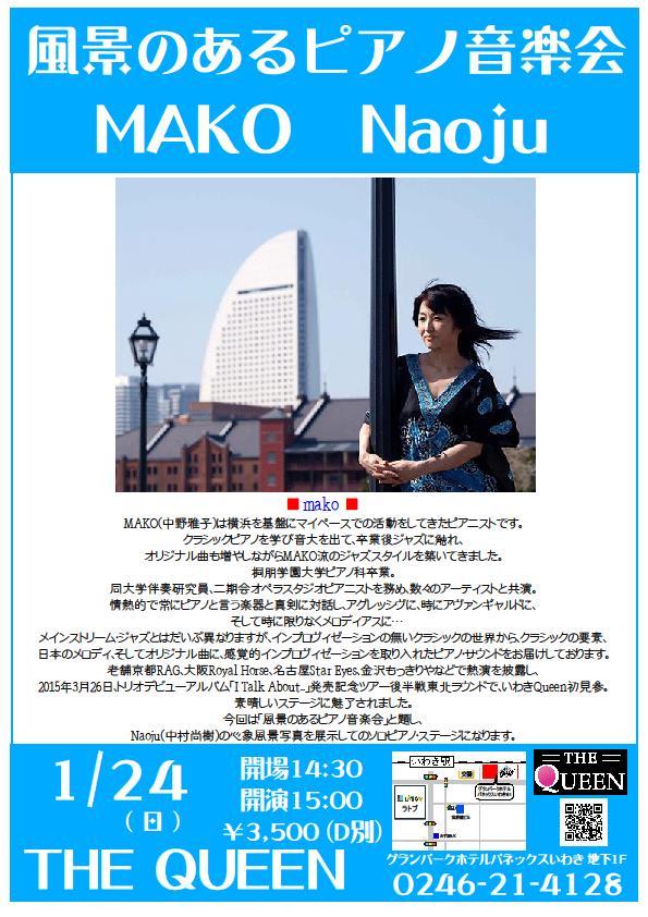 1/24(日)は「風景のあるピアノ音楽会」です。_d0115919_15102641.jpg