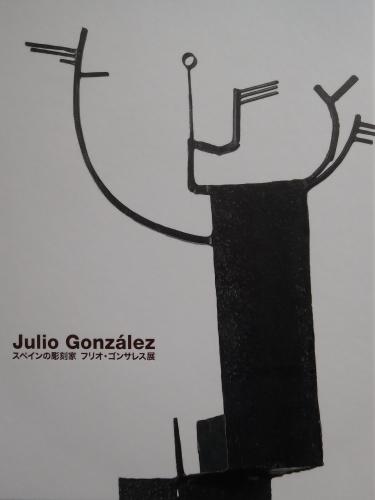 スペインの彫刻家 フリオ・ゴンサレス展 世田谷美術館_e0345320_11024308.jpg