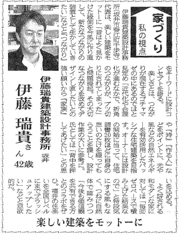 建設工業新聞に掲載していただきました。_f0165030_946093.jpg