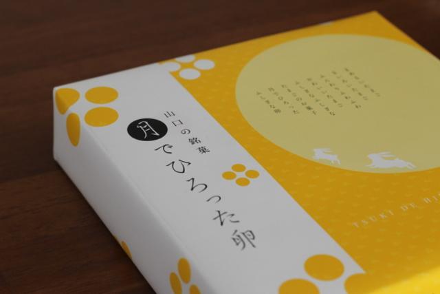 *果子乃木* 〜月でひろった卵〜_f0348831_21491710.jpg