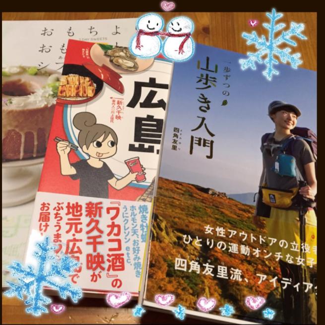 元気が出る3冊の本☆_f0183846_09091064.jpg