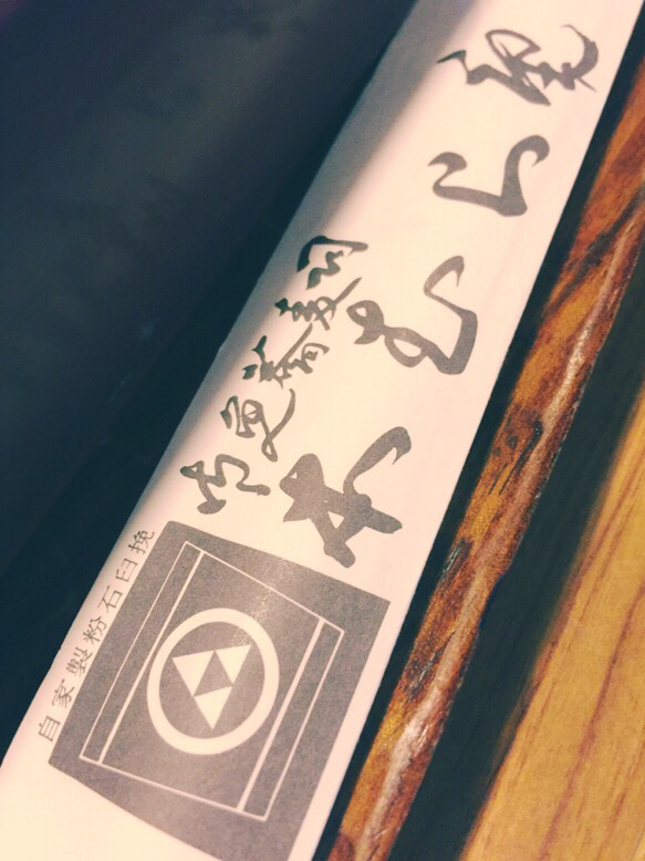 ◆暖簾分け  〜本むら庵 所沢_b0008655_11365291.jpg
