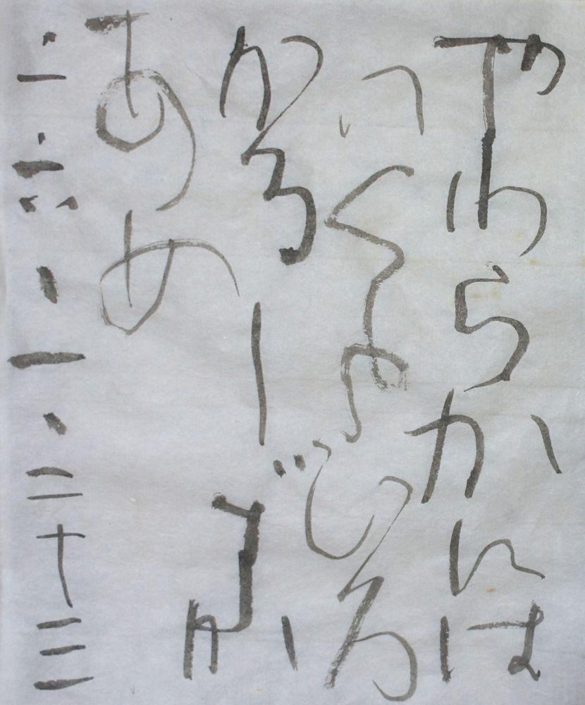 朝歌1月23日_c0169176_8223912.jpg