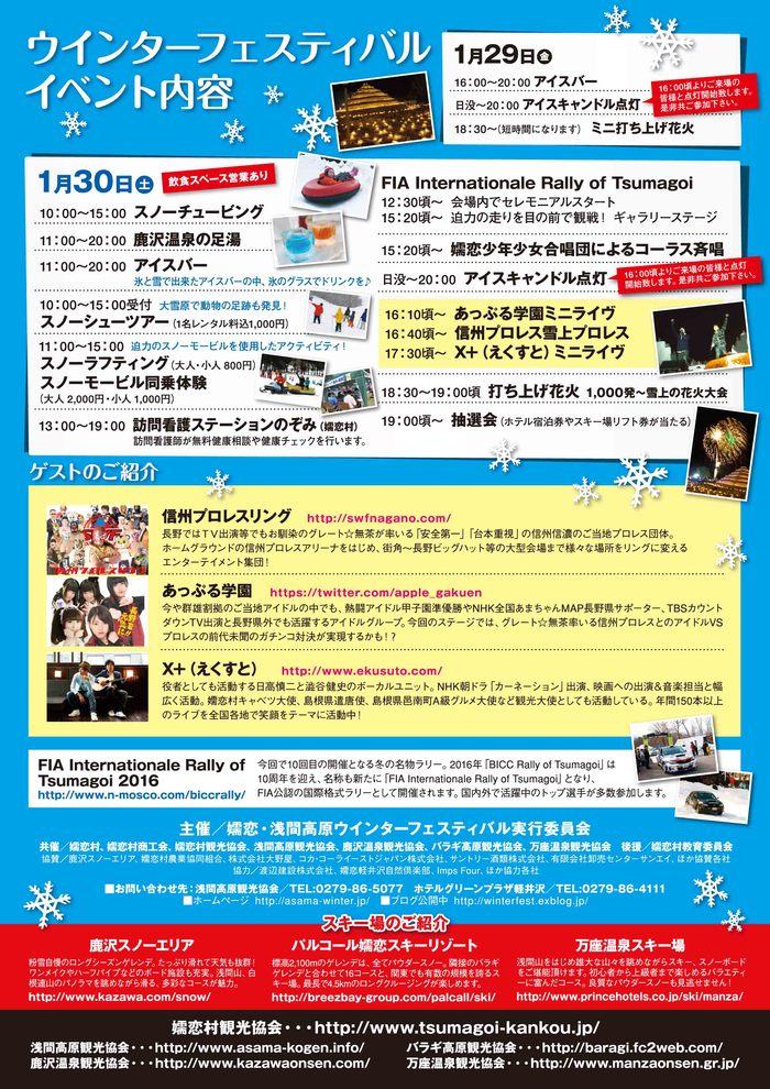 嬬恋・浅間高原ウインターフェスティバル2016ご案内_f0180878_2081822.jpg