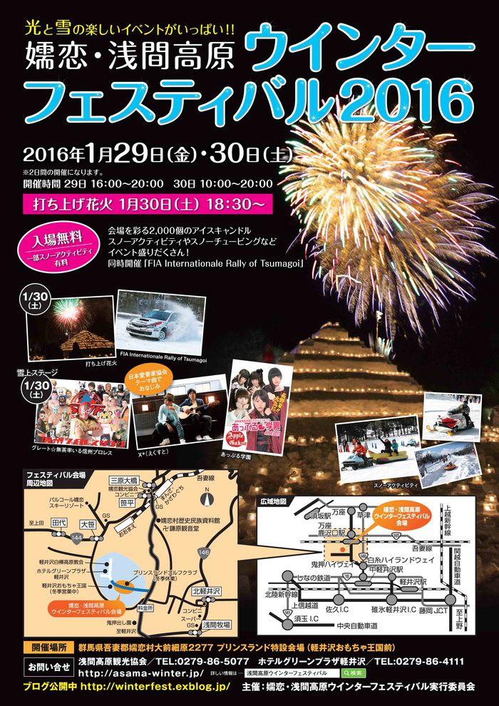 嬬恋・浅間高原ウインターフェスティバル2016ご案内_f0180878_208895.jpg