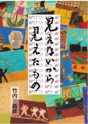 No.3058 1月23日(土):「盲目の先生~命の授業~」_b0113993_19405188.jpg