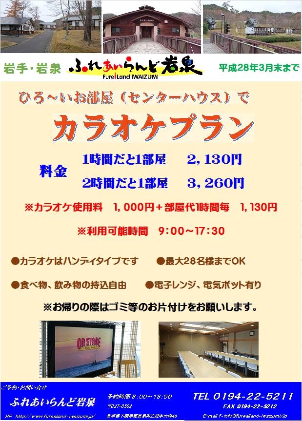 カラオケプランご案内_b0219993_11412498.jpg