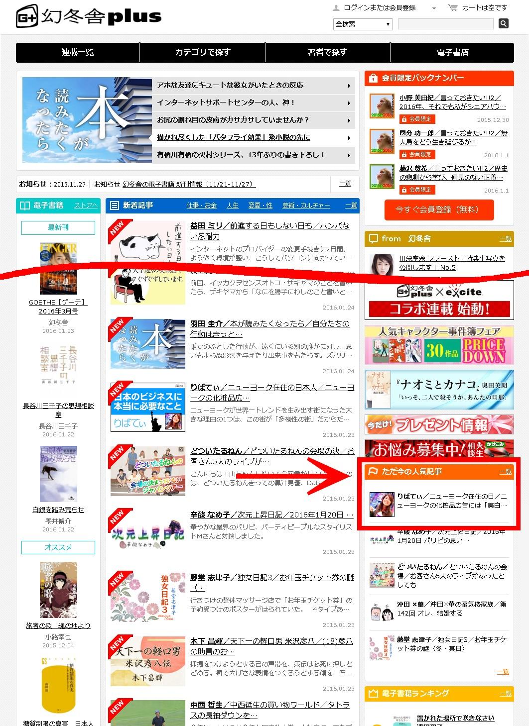 幻冬舎×エキサイトブログのコラボ企画「ニューヨークの化粧品広告には「美白」の文字がない!」_b0007805_926333.jpg