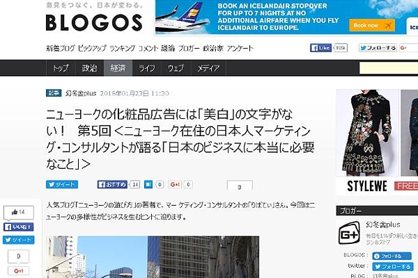 幻冬舎×エキサイトブログのコラボ企画「ニューヨークの化粧品広告には「美白」の文字がない!」_b0007805_927225.jpg