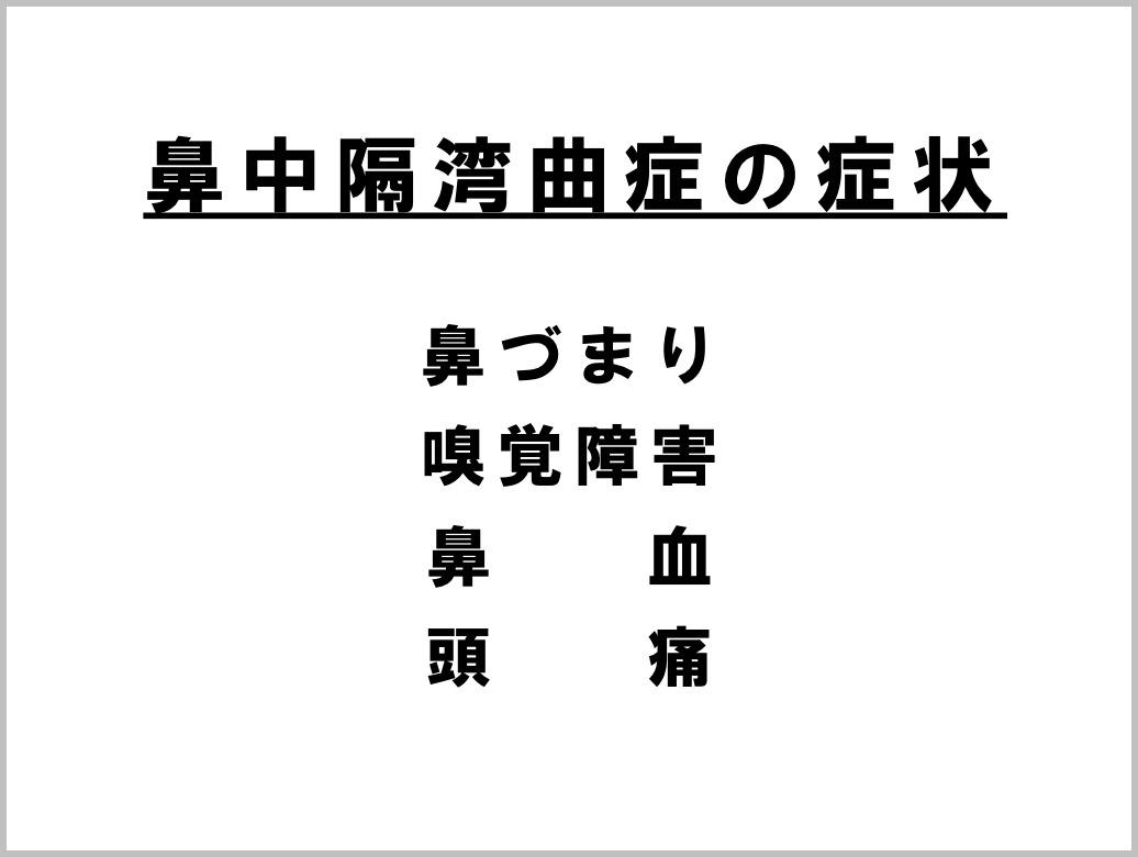 鼻中隔彎曲症_e0084756_21411614.jpg