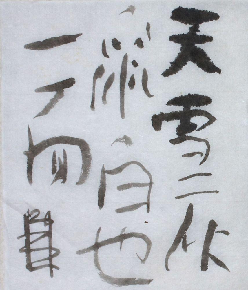朝歌1月24日_c0169176_7514961.jpg