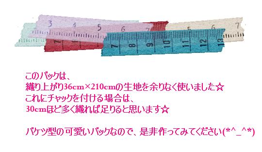 ビビッドの丸底バック★可愛い~_c0221884_21121934.png