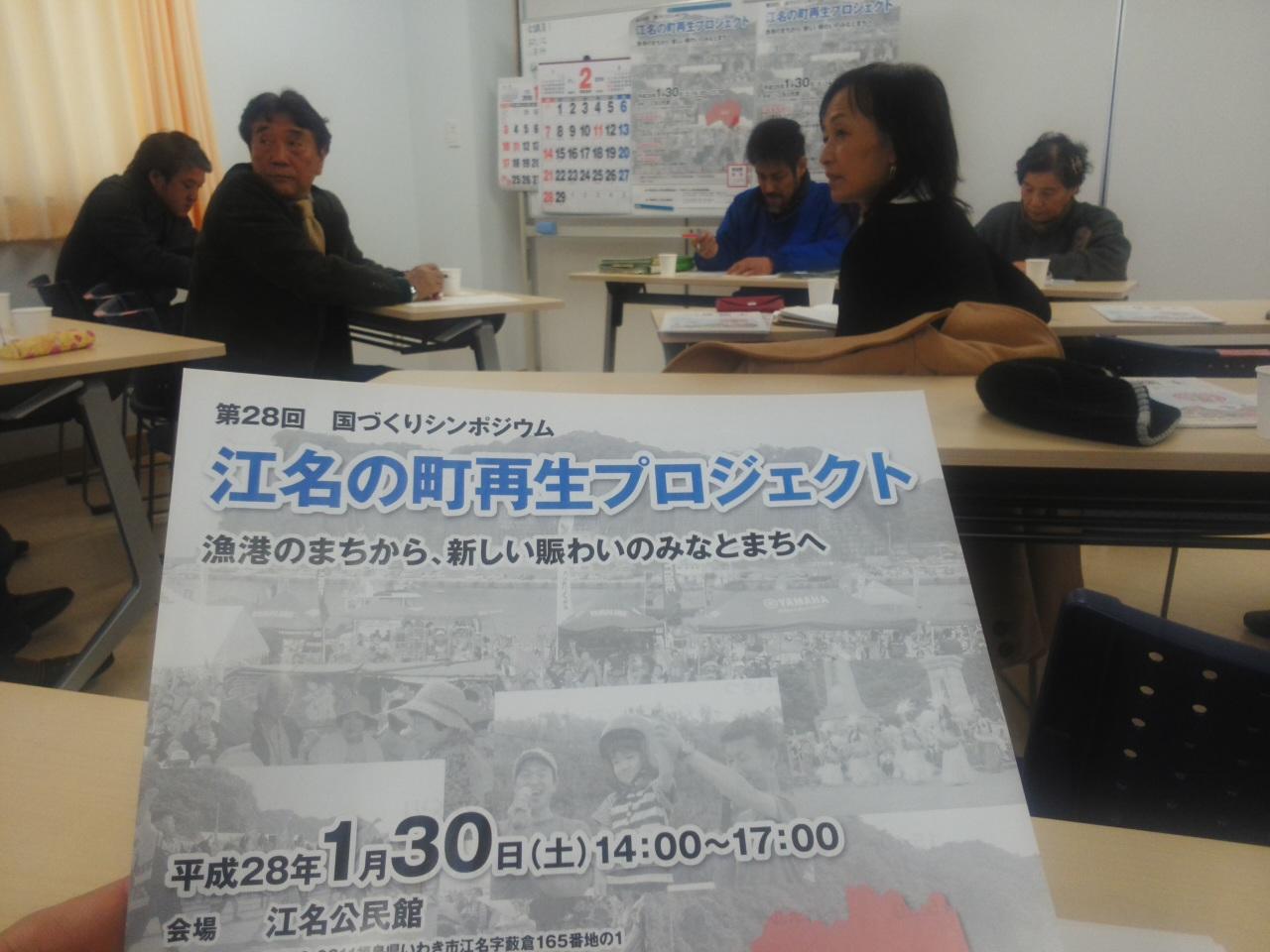 江名の町再生へ、1.30シンポジウム_e0068696_9222063.jpg