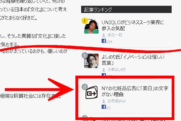 幻冬舎×エキサイトブログのコラボ企画「ニューヨークの化粧品広告には「美白」の文字がない!」_b0007805_0403858.jpg