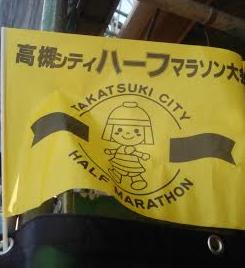 高槻シティハーフマラソン(中平)_f0354314_08100055.png