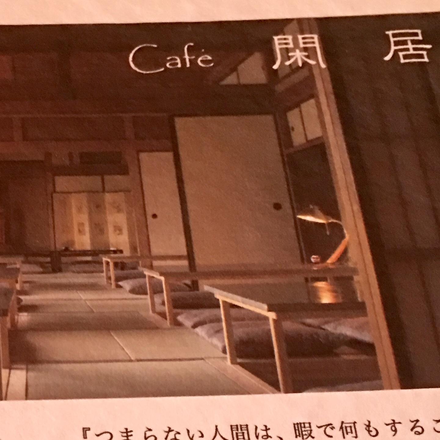 行田のカフェ閑居さんでランチ_c0366722_13422001.jpeg
