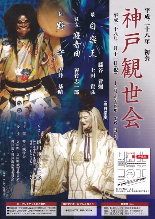 神戸観世会_e0227436_14244858.jpg