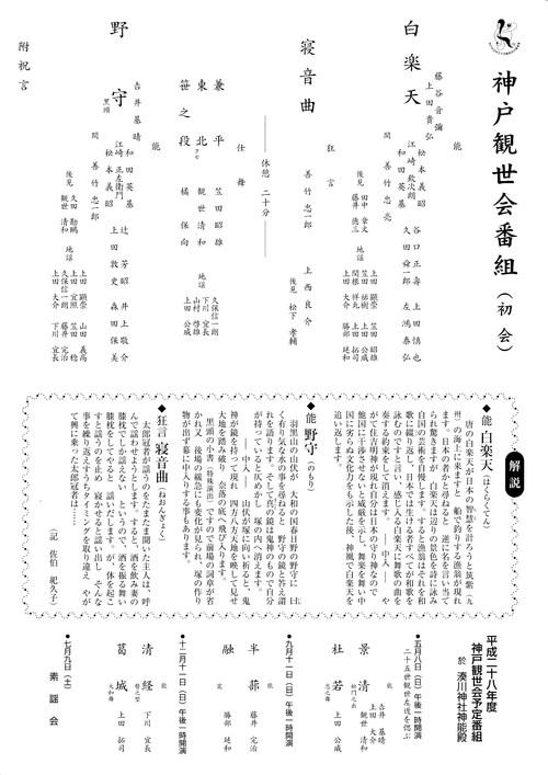 神戸観世会_e0227436_14254376.jpg