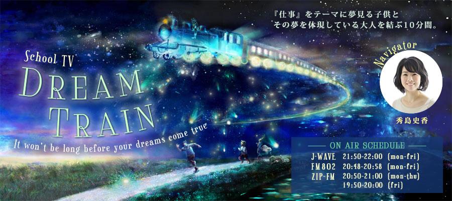 BUCK NUMBER『DREAM TRAIN』_b0221139_10472407.jpg