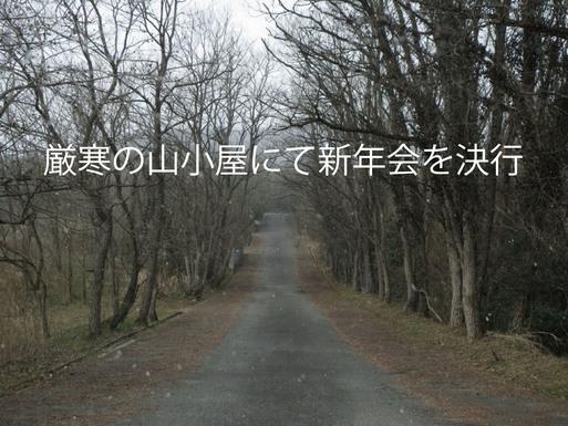 厳寒の山小屋にて新年会を決行_d0130640_10219100.jpg