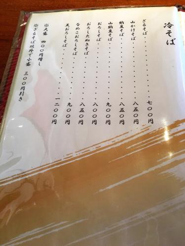 松尾そば_e0292546_07210350.jpg