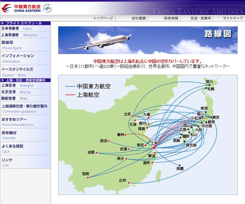 中国の日本路線がすごいことになっている!(だから訪日中国人は500万人規模になった)_b0235153_175679.jpg