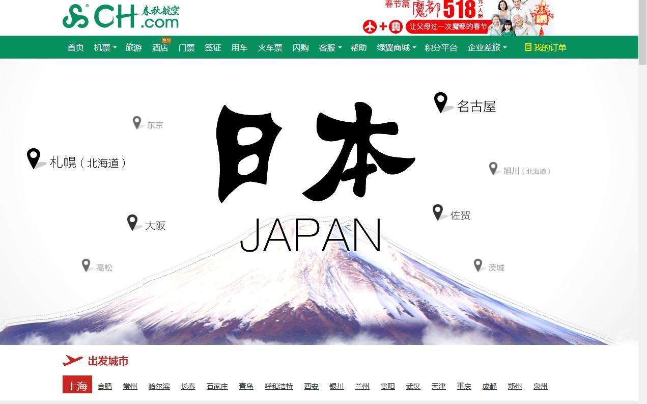 中国の日本路線がすごいことになっている!(だから訪日中国人は500万人規模になった)_b0235153_1784641.jpg