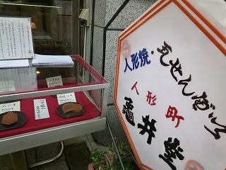 OFF   真冬の和さんぽ    その3  人形町  おみやげ♪_a0165160_15164580.jpg