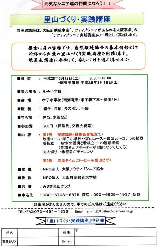 平成28年1月度「みさき里山クラブ運営委員会」  in 「仁べ」     by     (TATE-misaki)_c0108460_17152338.jpg